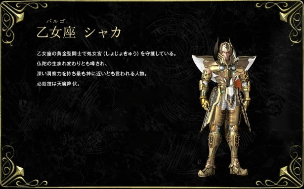 as u00ed ser u00e1n los caballeros dorados en saint seiya  legend of sanctuary