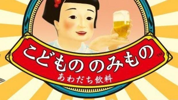 ¿Feliz Día del Niño? Crean japoneses cerveza infantil